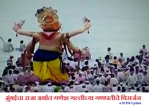 Mumbai cha Raja Ganpati Visarjan 2016