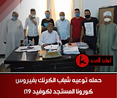 شباب قرية الكرنك بمحافظة قنا ينظمون مبادرة لتوعية أهالي القرية بخطورة فيروس كورونا