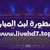 موقع الاسطورة لبث المباريات لمشاهدة مباريات اليوم