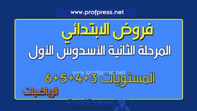 فروض المرحلة الثانية للمستويات 3/4/5/6 مادة رياضيات الابتدائي