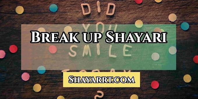 Breakup Shayari (ब्रेकअप शायरी स्टेटस इन हिंदी) Breakup Shayari for gf