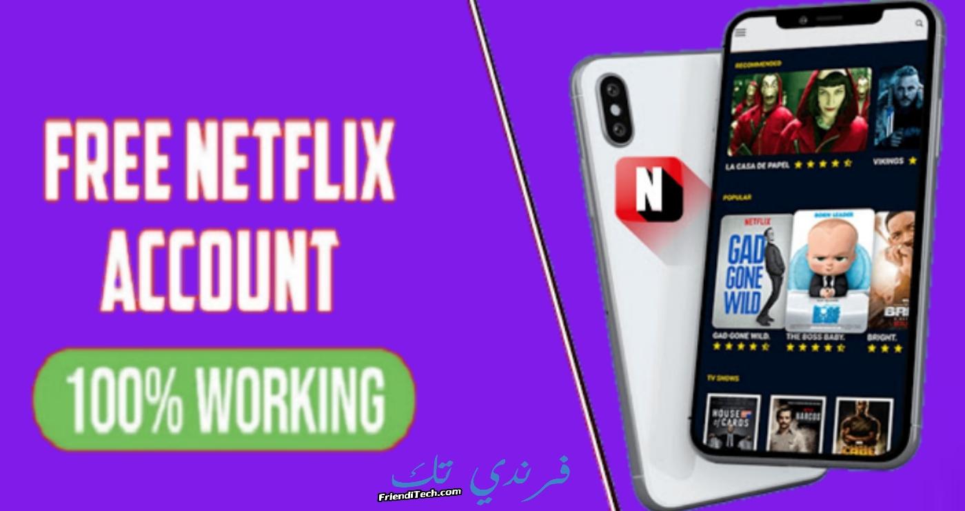 أستمتع بمشاهدة مسلسلات وافلام نتفليكس Netflix بطريقة حصرية رائعة