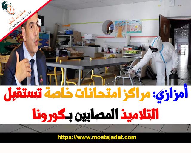 """أمزازي: مراكز امتحانات خاصة تستقبل التلاميذ المصابين بـ""""كورونا"""""""
