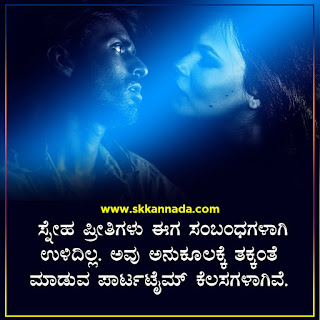 friendship and love quotes in kannada