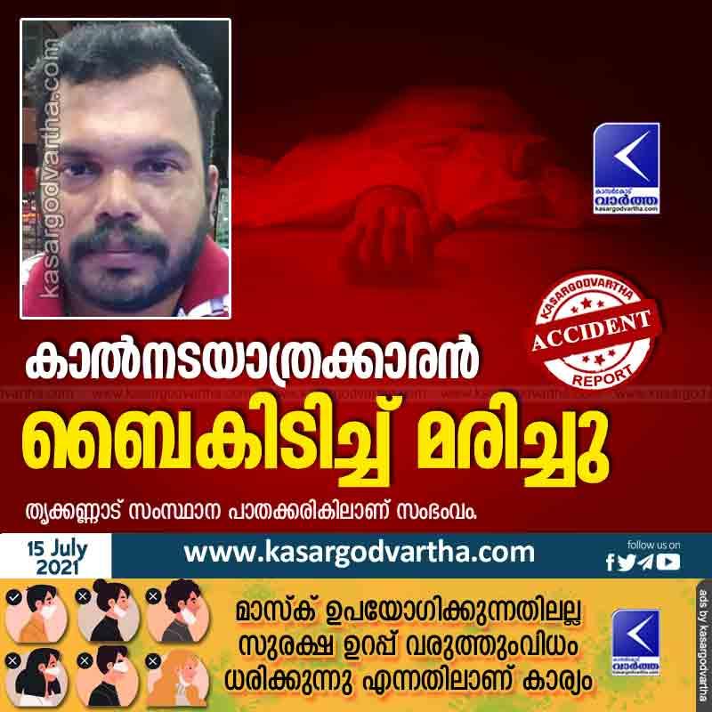 Kasaragod, News, Kerala, Obituary, Bike, Accident, Pedestrian died in bike accident.