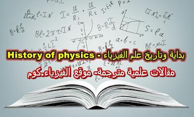 مقال علمي مترجم عن تاريخ الفيزياء