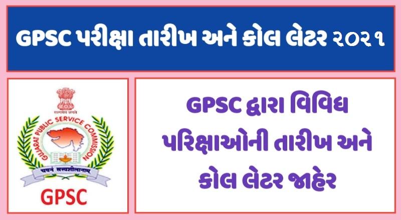 GPSC Exam Calendar 2021, GPSC Call Letter 2021, GPSC Prelims Exam Date 2021, GPSC Main Exam 2021, DySo and Dy. Mamaltadar Exam 2021, STI Exam Date 2021