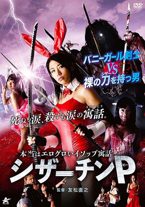 18+ Scissor Dick (2018) Dual Audio 480p | 720p WebRip [Hindi + Japanese] Full Movie 300MB | 1GB Download