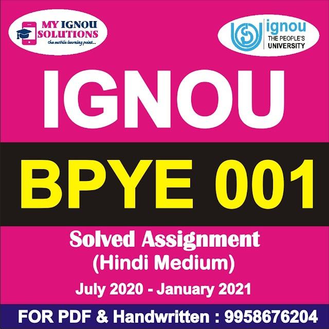 BPYE 001 Solved Assignment 2020-21 in Hindi Medium