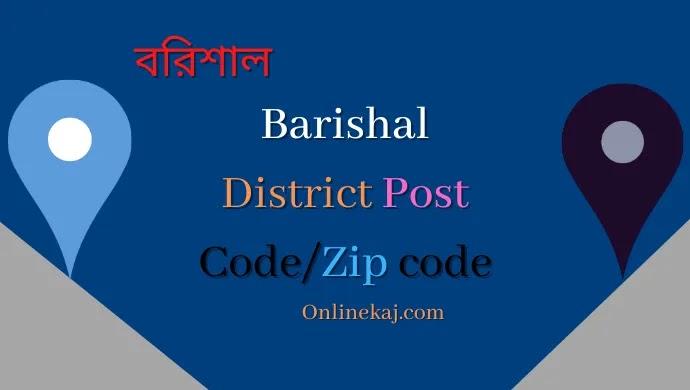 বরিশাল সিটির পোস্ট কোড এবং পোস্ট অফিসের ঠিকানা | Barishal District Post Code/Zip code