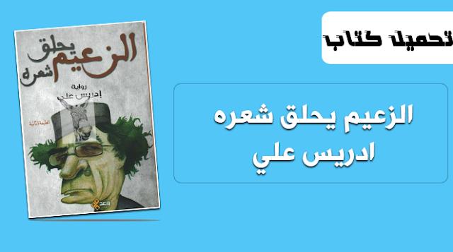 الزعيم يحلق شعره ادريس علي pdf 2019
