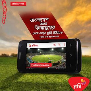 বাংলাদেশ-বনাম-জিম্বাবুয়ের-খেলা-দেখুন-রবি টিভি-তে-দৈনিক-নিয়মিত-প্যাক-৫-টাকা-এবং-দৈনিক-প্রিমিয়াম-প্যাক-১০টাকা