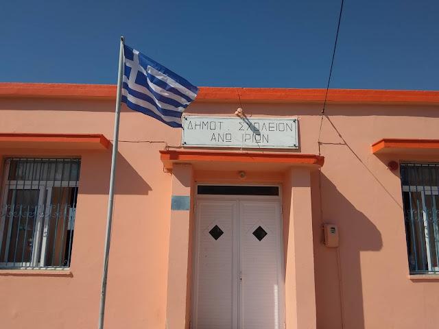 Σχολικές μονάδες Δήμου Ναυπλιέων: Δημοτικό σχολείο Ιρίων