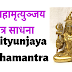 श्री महामृत्युञ्जय मंत्र विधान | Mahamrityunjaya Mantra |