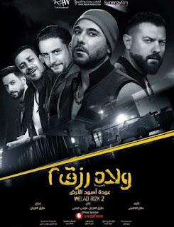 مشاهدة فيلم ولاد رزق 2 كامل حصريا
