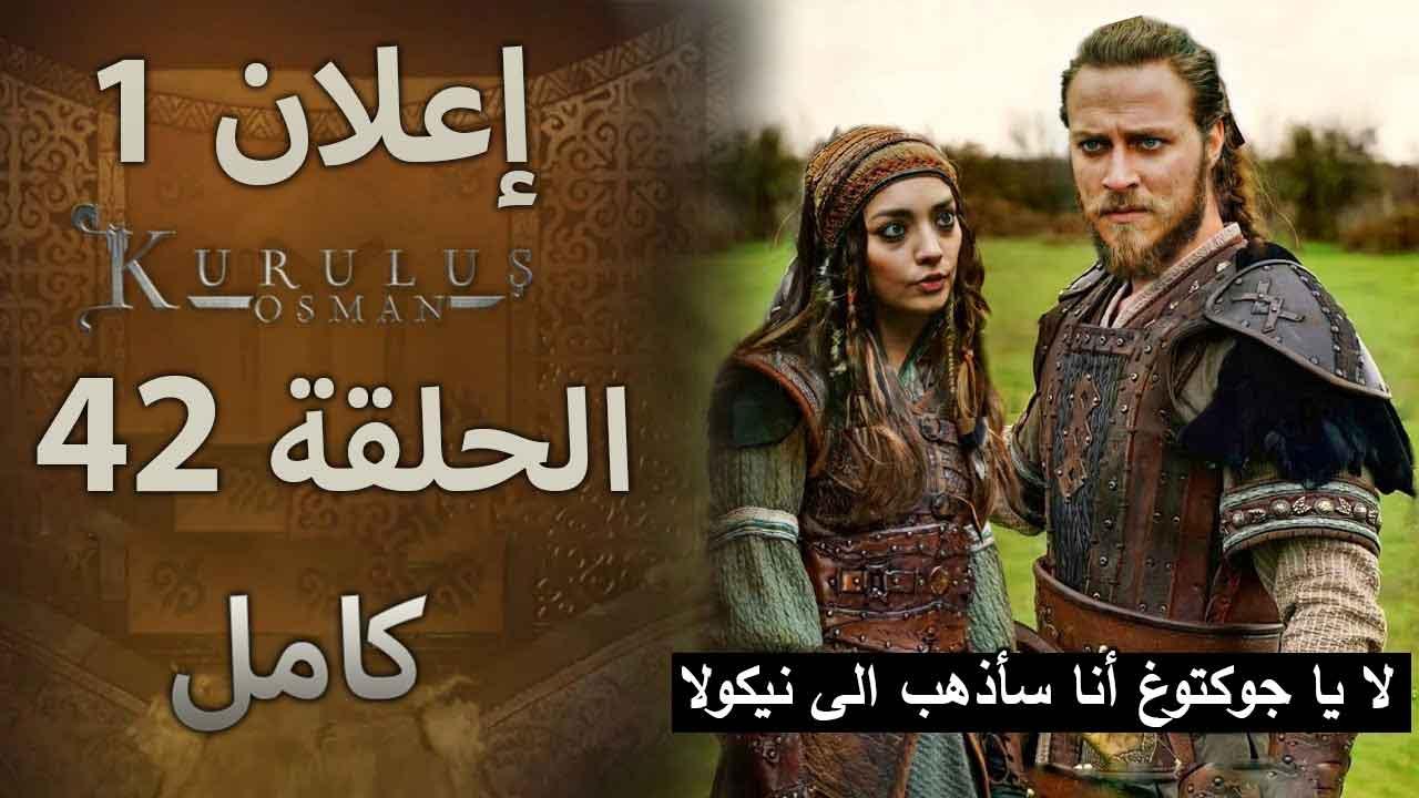 اعلان موعد الحلقة 42 من مسلسل المؤسس عثمان مترجمة للعربية كاملة