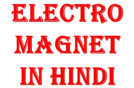 Electromagnet in hindi
