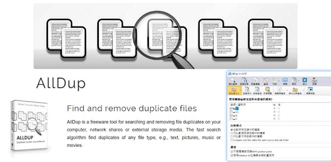 AllDup 尋找並移除電腦中的重複檔案,幫助釋放儲存空間(繁體/ 4.5.1 版/ Windows)