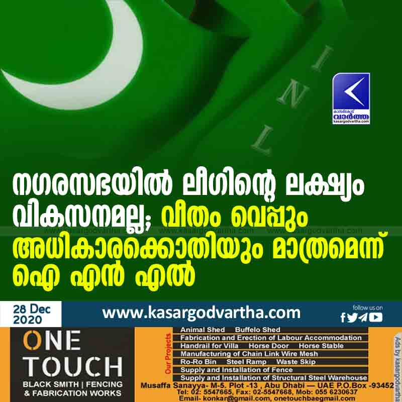 Kerala, News, Kasaragod, Municipality, Development, INL, Siddiq Cherankai, Muslim League, League's goal in the municipality is not development is just greed and power: INL.