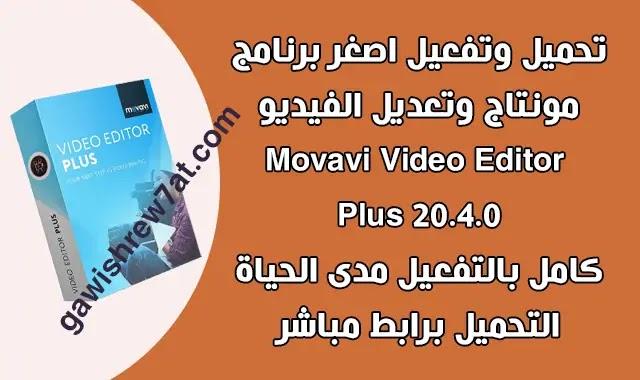 تحميل برنامج المونتاج Movavi Video Editor Plus 20.4 مع كود التفعيل مدى الحياة
