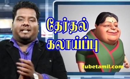 Tamil Nadu Election 2016 Result Special | The Beep Show | RJ Vignesh | Smile Settai