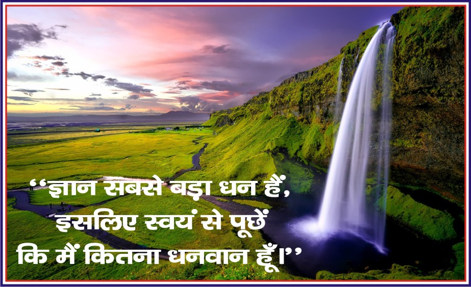 Best hindi quotes with images
