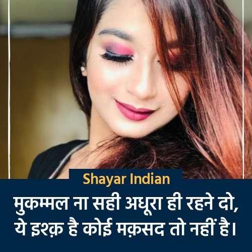 अधूरा इश्क़ - Adhura Ishq Hindi Shayari