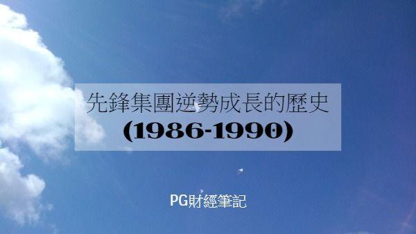 「先鋒集團逆勢成長的歷史(1986-1990)」的圖片搜尋結果