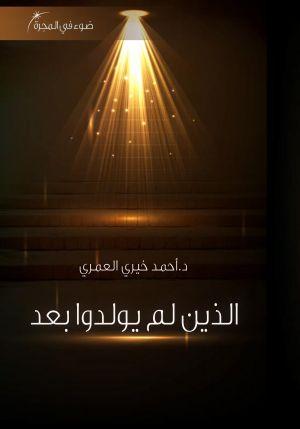 الذين لم يولدوا بعد ( ضوء فى المجرة 1) ل أحمد خيرى العمري