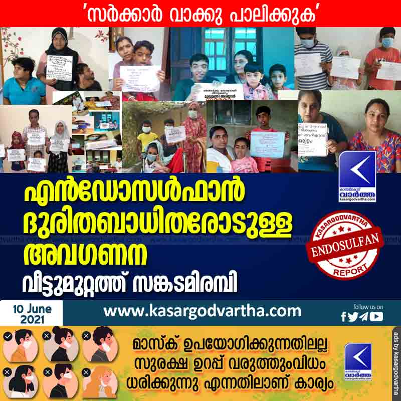 Neglect of endosulfan victims: grief in the backyard