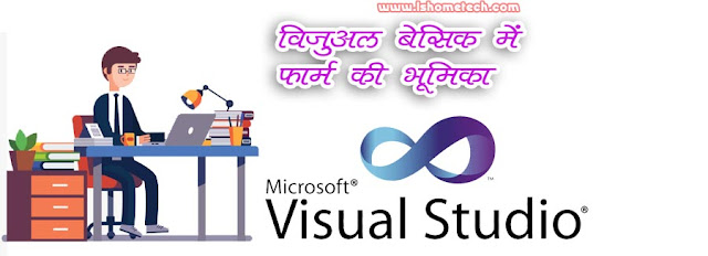 What is the role of Farm in Visual Basic?