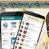 تطبيق جميل جدا لمعرفة جميع التطبيقات المثبته بهواف أصدقائك !! والكثير من المميزات أيضا