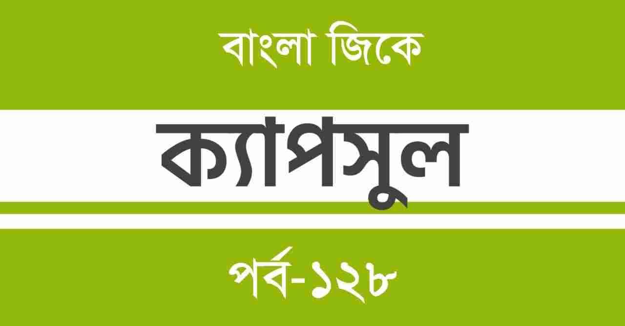 Bengali GK Capsule Part-128