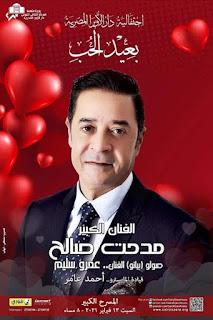 ١٥ مطرب وموسيقي من مصر والوطن العربي يحتفلون بعيد الحب في خمسة ليالي بالاوبرا