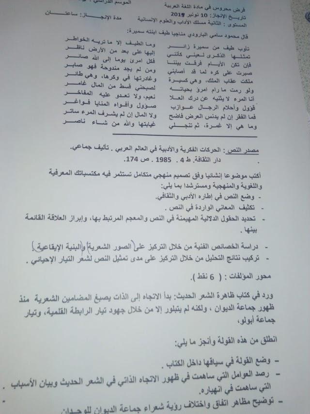 الثانية بكالوريا آداب:فرض محروس في مادة اللغة العربية