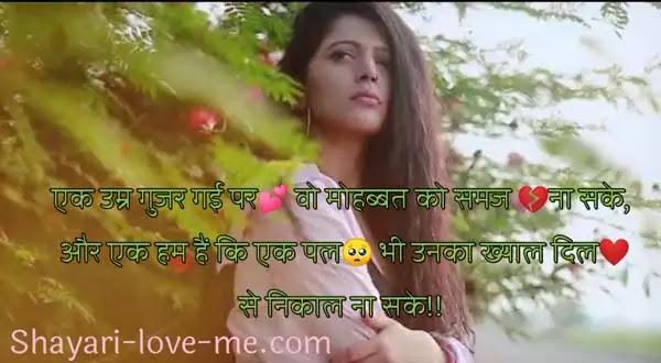 pyar-bhari-shayari-in-hindi