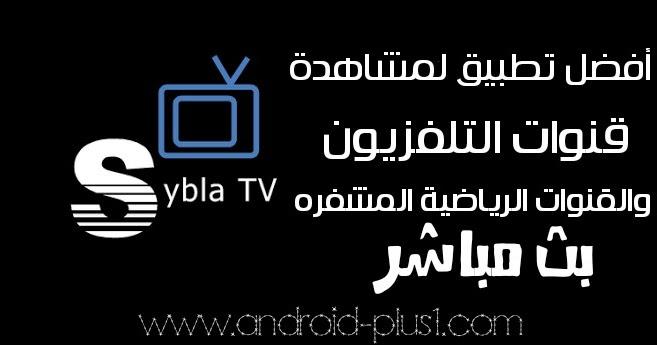 sybla tv gratuit 2018