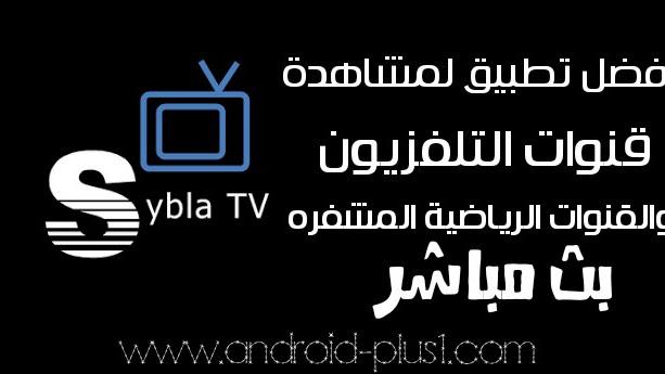 2017 TÉLÉCHARGER SYBLA TV GRATUIT