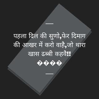 desi Haryanvi Status