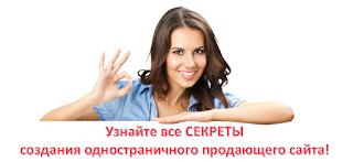 Как создать сайт одностраничник