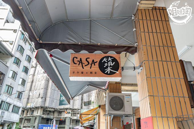 三民區早午餐推薦-Casa築