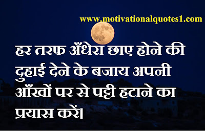 Motivational Quotes And Positive Thought Hindi Image