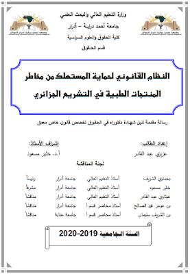 أطروحة دكتوراه: النظام القانوني لحماية المستهلك من مخاطر المنتجات الطبية في التشريع الجزائري PDF