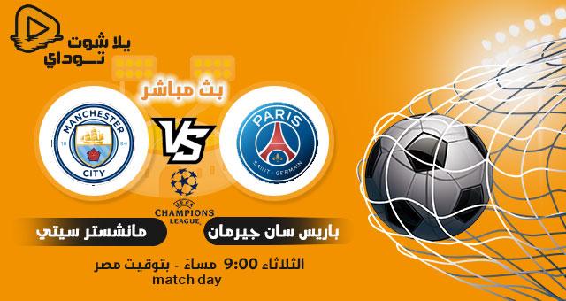مشاهدة مباراة باريس سان جيرمان ومانشستر سيتي بث مباشر