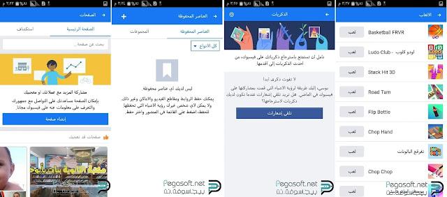 تحميل الفيسبوك لايت النسخة القديمه