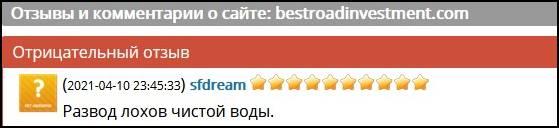 bestroadinvestment.com отзывы о сайте