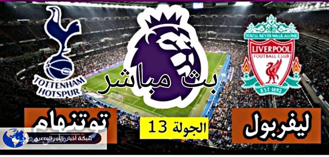 لايف الأن مشاهدة مباراة ليفربول و توتنهام اليوم 16-12-2020 في الدورى الإنجليزي بث مباشر وبدون تقطيعات وبجودة عالية