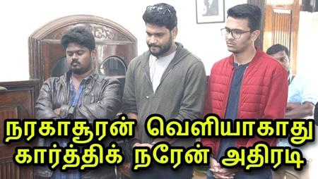 Naragasooran will not release – Karthick Naren