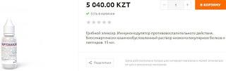 Peptoimmunin price tenge (Пептоиммунин Цена 5040 тенге).jpg