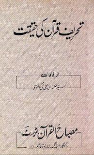 تحریف قرآن کی حقیقت تالیف سید علی نقی نقن صاحب
